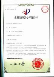 喷雾网带式干燥机专利证书