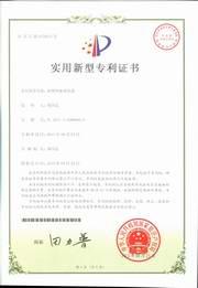 新型智能雾化器专利证书