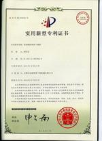 易溶颗粒喷雾干燥机专利证书