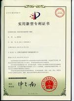 内置布袋多级喷雾干燥机专利证书
